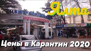 рынок Ялта Крым без туристов Цены на продукты Июнь 2020