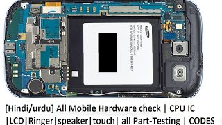 [Hindi/urdu] All Mobile Hardware check | CPU IC |LCD|Ringer|speaker|touch| all Part-Testing | CODES