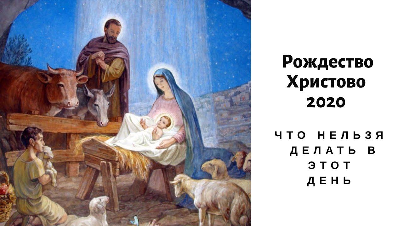 Рождество Христово 2020: что нельзя делать в этот день