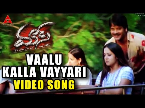 Vaalu Kalla Vayyari Video Song || Mass Movie || Nagarjuna, Jyothika, Charmi