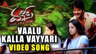 Gambar cover Vaalu Kalla Vayyari Video Song || Mass Movie || Nagarjuna, Jyothika, Charmi