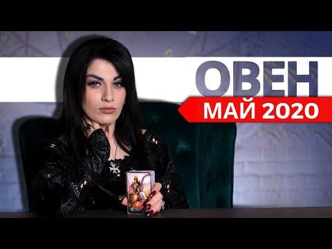 ОВЕН МАЙ 2020. Расклад Таро от Анны Арджеванидзе