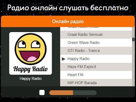 Радио онлайн слушать бесплатно. Часть 4. H-P