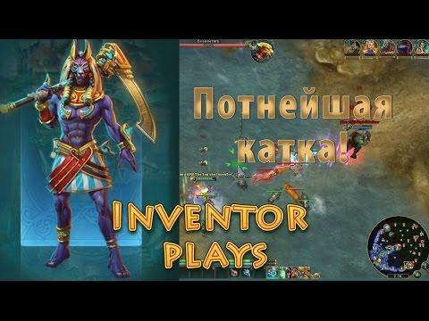 видео: Потнейшая катка за жнеца (душелова)! inventor plays prime world 2200+