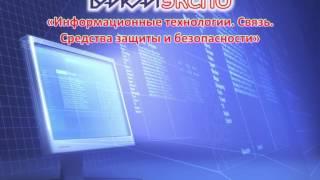 Выставка ''Информационные технологии-2011'' БАЙКАЛ ЭКСПО