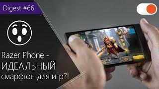 Razer Phone - идеальный геймерский смартфон? Android Pay в Украине и ремейк «Короля льва» - Digest