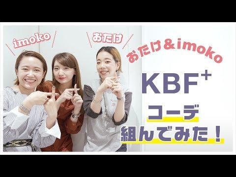 KBF+二人のセンスが今合わさる…おたけ&imokoのコラボコーデ