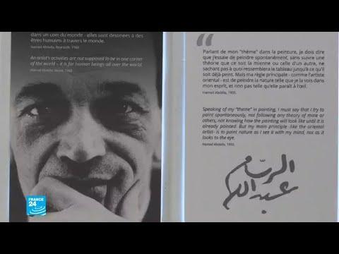 معرض في باريس للفنان المصري الراحل حامد عبد الله  - 17:55-2018 / 11 / 15