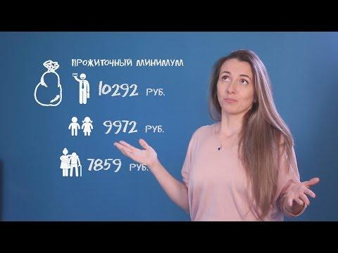 Домашняя экономика: прожить