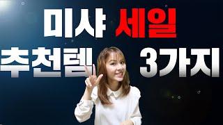 미샤 세일 추천템 1탄 | 미샤  세일 시작 | 타임 …