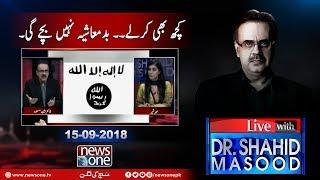 Live with Dr.Shahid Masood  | 15-September-2018 | NRO | Badmashiya Nahi Bachay Gi