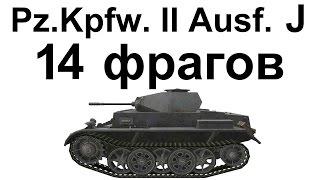 PzKpfw II Ausf. J. 14 ФРАГОВ ЗА 4 МИНУТЫ!