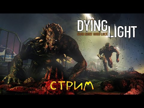 ГОРОД, КИШАЩИЙ ЗОМБИ. ПАРКУР И РАСЧЛЕНЁНКА - Dying Light (стрим)