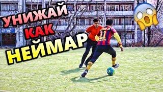 МЕССИ И НЕЙМАР В РЕАЛЬНОСТИ ЧЕЛЛЕНДЖ  skills tutorial Messi and Neymar