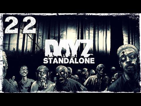 Смотреть прохождение игры [Coop] DayZ Standalone. #22: СЛИШКОМ МНОГО ЛУТА!!!