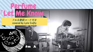 <歌詞&コード付き> 「Let Me Know(フル)/ Perfume」- covered by Lyric Crafty