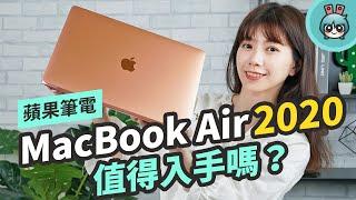 MacBook Air 2020 開箱評測!剪刀式鍵盤回來啦!值得買嗎?哪些規格升級了?