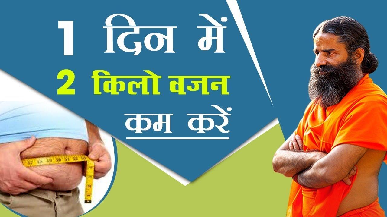 1 दिन में 2 किलो वजन कम (Weight Loss) करें   Swami Ramdev