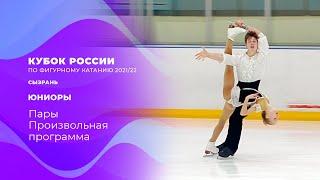 Пары Произвольная программа Юниоры Сызрань Кубок России по фигурному катанию 2021 22
