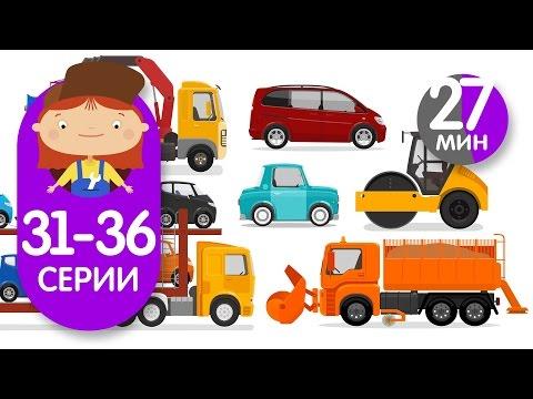 Мультфильм про машинки - Доктор Машинкова  - Как я хочу быть 2 - развивающий  мультфильм для детей