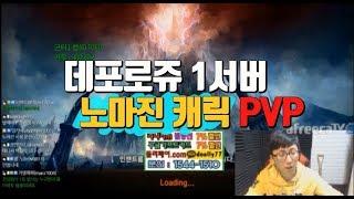 [[BJ쌈용]] 데포1서버 법사 막부님 캐릭 노마진 운영!! 최강법사의 컨트롤 캐리!!