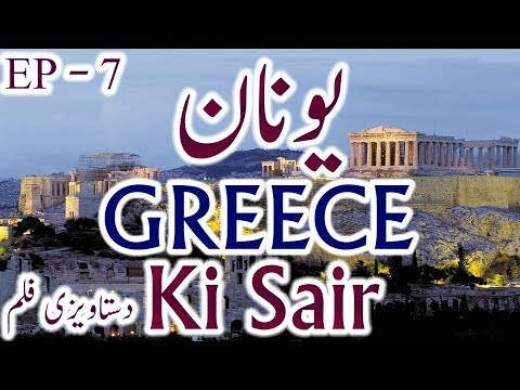 Greece History In Urdu Hindi Greece Story Greece Ki Kahani HD Dunya Ki Sair EP 7