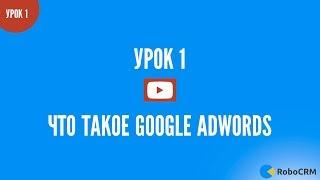 Что такое Google.Ads (Adwords)? Настрой за вечер! Урок 1 из 7