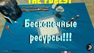 The Forest Бесконечные ресурсы