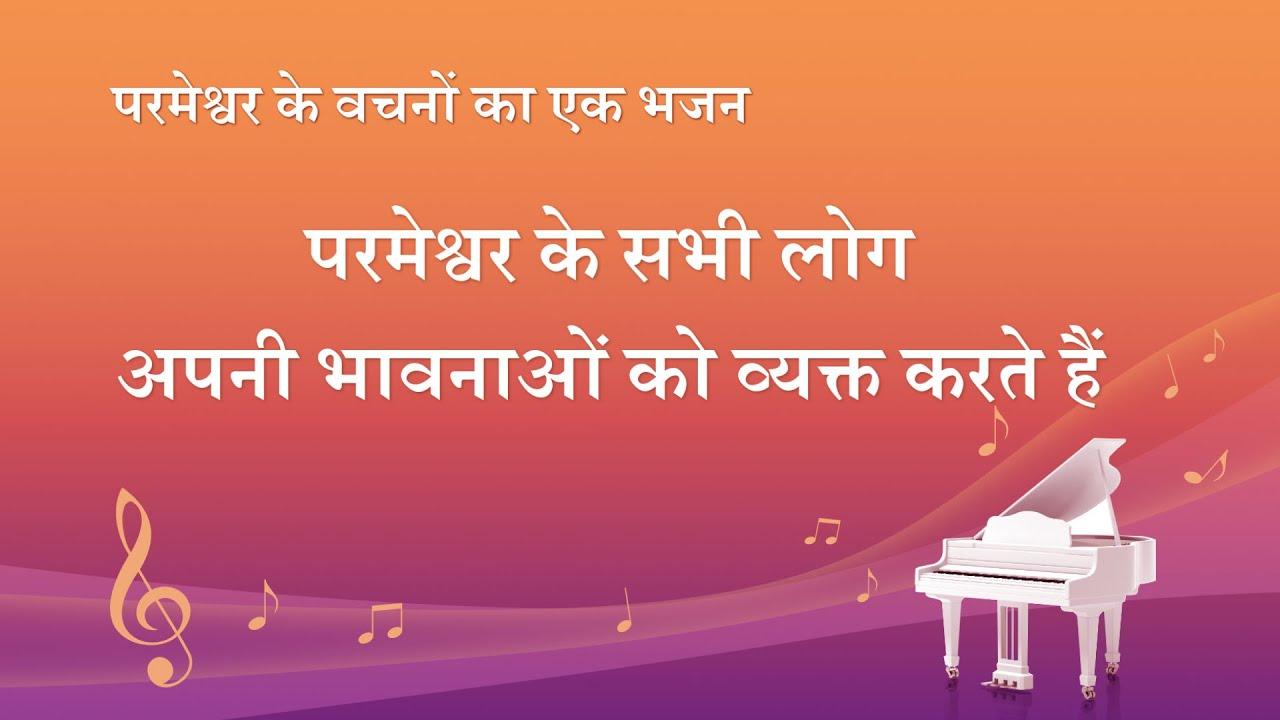 Hindi Christian Song | परमेश्वर के सभी लोग अपनी भावनाओं को व्यक्त करते हैं (Lyrics)