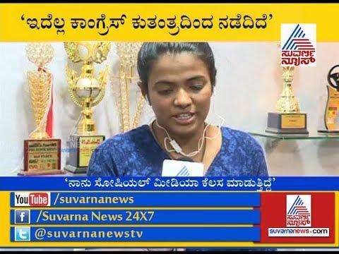 Karnataka Elections : MLA Suresh Kumar's Daughter Dr Disha Clarifies On Cash For Vote Allegation