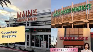 실리콘밸리 쿠퍼티노 학군과 개발 계획
