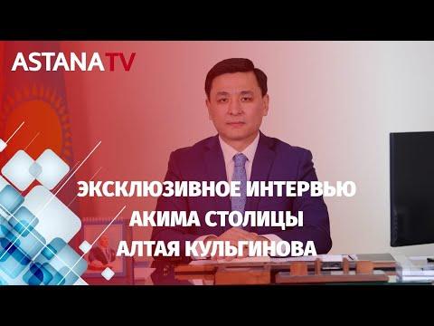 Elorda live. Интервью с акимом столицы Алтаем Кульгиновым (05.05.2020)