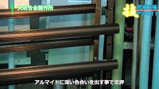 アルミ鋳物からアルマイト加工まで/株式会社大和合金製作所(尼崎)