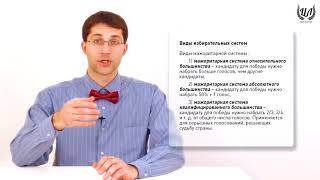 Обществознание (ЕГЭ). Урок 22. Избирательные системы. Правовое государство