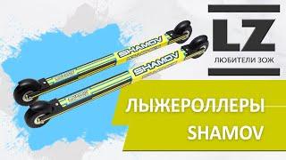 Установка креплений на лыжероллеры Shamov. Обзор. Первый тест.