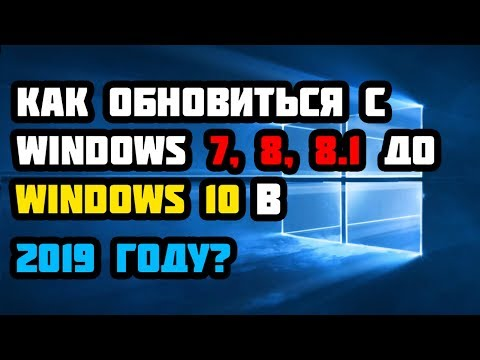 КАК ОБНОВИТЬ WINDOWS 7, 8, 8.1 ДО WINDOWS 10 В 2019 ГОДУ | Гайд