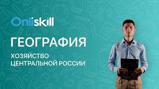 География 9 класс : Хозяйство Центральной России