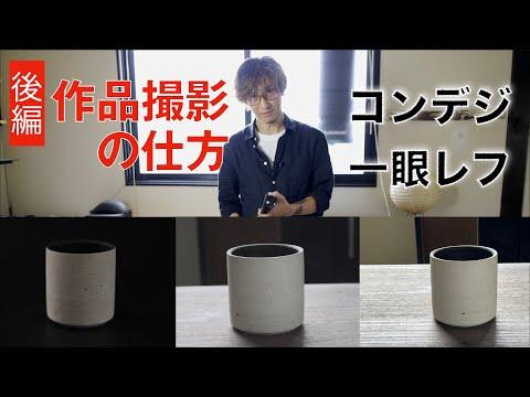 作品撮影の仕方・後編【コンデジ・一眼】