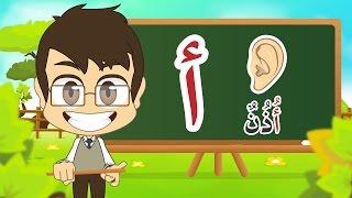 arabic letter alif أ arabic alphabet for children حرف الألف الحروف العربية للأطفال