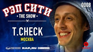 РЭП СИТИ | THE SHOW - T.CHECK (0008)