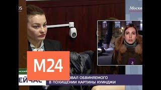 Смотреть видео Суд арестовал обвиняемого в похищении картины Куинджи - Москва 24 онлайн