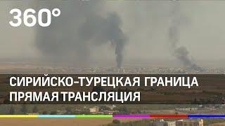 Турецкая военная операция: видео с Сирийско-Турецкой границы. Прямая Трансляция