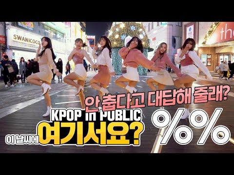 [여기서요?] 에이핑크 Apink - %% 응응 (Eung Eung) | 커버댄스 DANCE COVER | KPOP IN PUBLIC @동성로