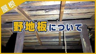 野地板とは?屋根下地の重要性について