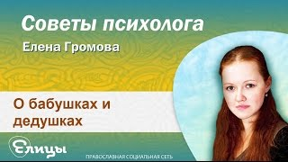 О бабушках и дедушках. Психолог Елена Громова. Советы психолога 2016