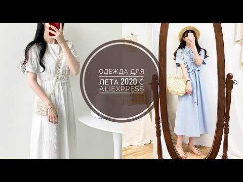 Одежда с Aliexpress для лета 2020