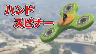 【GTA5】ハンドスピナーで空を飛んでみた!