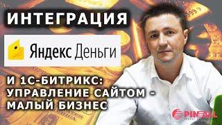 Интеграция Яндекс.Деньги и 1С-Битрикс: Управление сайтом - Малый бизнес. Скорость сайта