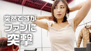 【ファンに突撃😜】62枚目最新DVD「Sexual Soulmate」イベントで緊急ドッキリ