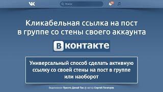 Как сделать кликабельную ссылку со стены на пост в группе ВКонтакте